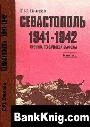 Книга Севастополь 1941-1942. Хроника героической обороны. Книга 1 pdf  81,1Мб