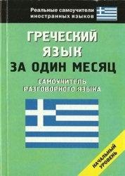 Книга Греческий язык за один месяц