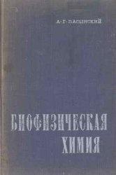 Книга Биофизическая химия