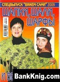 Журнал Вяжем САМИ Спецвыпуск 2 2009: Шапки, шали, шарфы и веселые носки djvu 4Мб