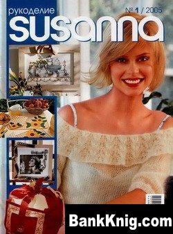 Журнал Susanna Рукоделие №1 2005 djvu 28,1Мб