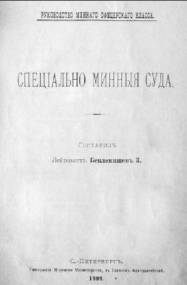 Книга Специально минные суда