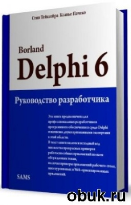 Книга Borland Delphi 6. Руководство разработчика