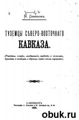 Книга Туземцы северо-восточного Кавказа