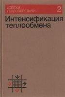 Жукаускас А.А., Калинин Э.К. - Интенсификация теплообмена djvu 3,8Мб