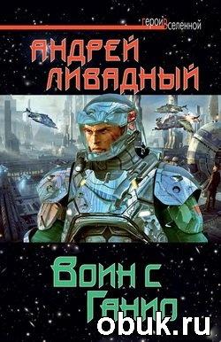 Андрей Ливадный. Воин с Ганио