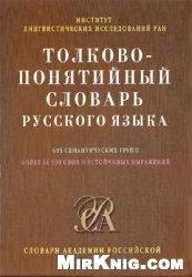 Толково-понятийный словарь русского языка 605 семантических групп