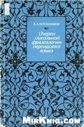 Книга Очерки глагольной фразеологии персидского языка