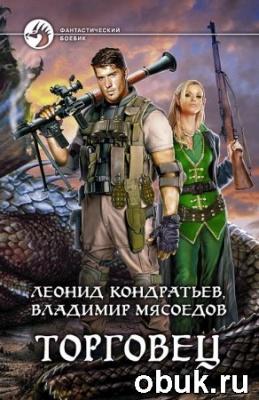 Книга Леонид Кондратьев, Владимир Мясоедов. Торговец
