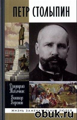 Книга Петр Столыпин: крестный путь реформатора
