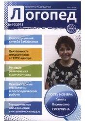 Журнал Логопед №10 2012