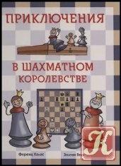 Книга Приключения в шахматном королевстве