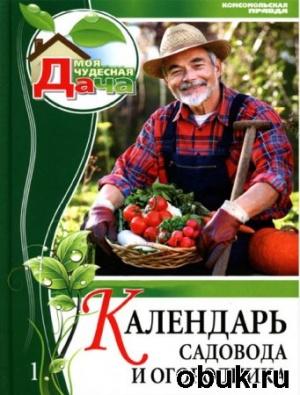 Книга Моя чудесная дача №1 2012 Календарь садовода и огородника