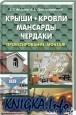 Крыши, кровли, мансарды и чердаки /2012/PDF