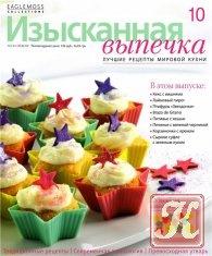 Журнал Изысканная выпечка № 10 2012