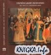 Книга Український іконопис XII—XIX ст. з колекції НХМУ. Альбом.