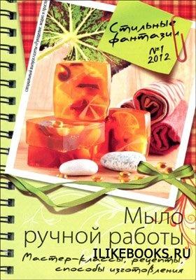 Журнал Рукоделие: модно и просто. Спецвыпуск № 1 2012 Стильные фантазии. Мыло ручной работы