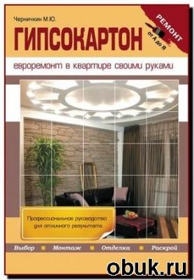 Книга М. Черничкин - Гипсокартон. Евроремонт в квартире своими руками (2012)