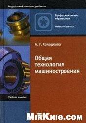 Книга Общая технология машиностроения