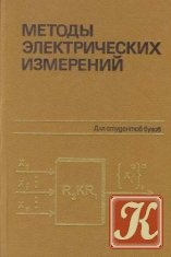 Книга Аналоговые методы и средства электрических измерений