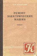 Книга Ремонт электрических машин