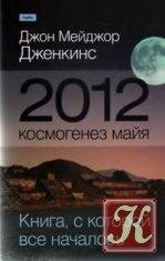 Книга 2012: космогенез майя