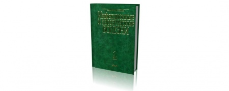 Книга В трехтомнике «Инфекционные и паразитарные болезни» изложены современные представления о наиболее широко распространенных инфек