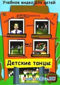 Книга Детские танцы. Учимся танцевать 1, 2 DVDRip.