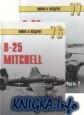 Книга Война в воздухе №76-77. B-25 Mitchell. ч.1-2