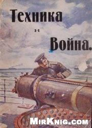 Книга Техника и Война. Очерки по современной военной техники