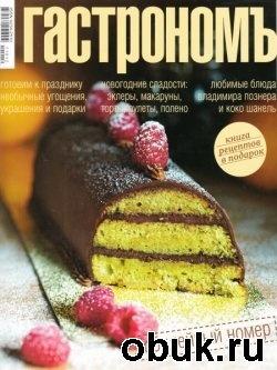 Журнал Гастрономъ №12 (декабрь 2011)