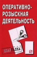 Книга Оперативно-розыскная деятельность: Шпаргалка