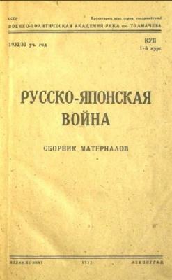 Книга Русско-японская война. Сборник материалов