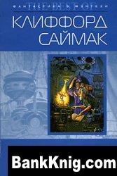 Книга Паломничество в волшебство