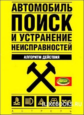 Книга Золотницкий В.А. - Автомобиль: поиск и устранение неисправностей. Алгоритм действия