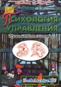 Книга Психология управления.