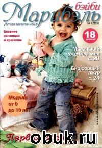 Журнал Марибэль №1 2010 бэйби