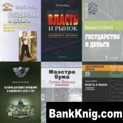 Книга Сборник книг Мюррея Ротбарда