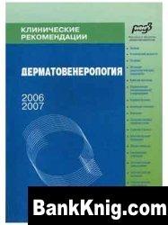 Книга Дерматовенерология. Клинические рекомендации.