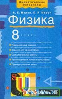 Книга Физика. 8 класс. Дидактические материалы.