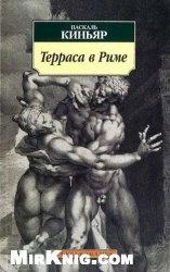 Книга Терраса в Риме