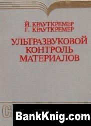 Книга Ультразвуковой контроль материалов