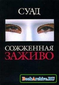Книга Сожженная заживо.