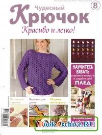 Журнал Чудесный крючок. Красиво и легко! № 8 2011.