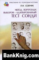 Книга Метод портретных выборов - адаптированный тест Сонди + стимульный материал