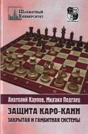 Книга Защита Каро-Канн. Гамбитная и закрытая системы