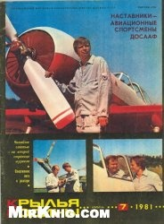 Журнал Крылья Родины №7 1981