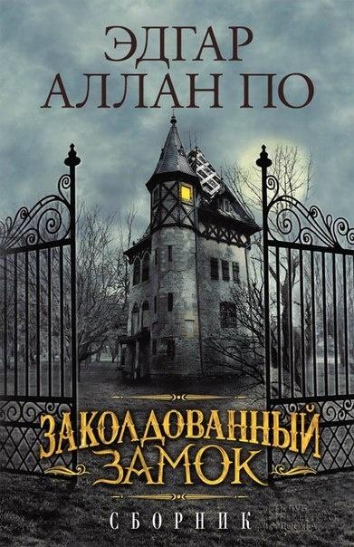 Книга Эдгар Аллан По Заколдованный замок