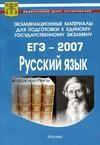 ЕГЭ - 2007 - Русский язык