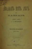 Книга Двадцать пять лет на Кавказе (1842-1867). Часть 1 (1842-1851)